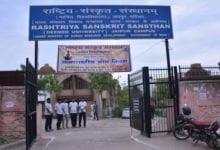 Photo of संस्कृत में ठहराव तोड़ेंगे केंद्रीय विश्वविद्यालय