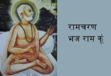 Photo of रामचरण भज राम कूं